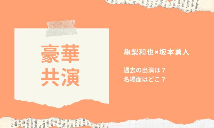 亀梨和也と坂本勇人のGoing共演を徹底的に振り返る!