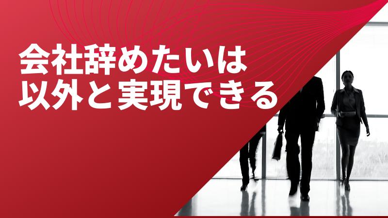 会社を辞めたいは意外と実現できる〜フリーターでも資産1000万円超え可能〜