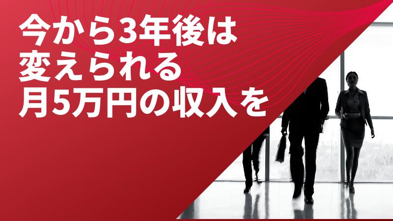 まとめ:今の会社から逃げる方法は転職以外にある!今からできる「月5万円収入源」